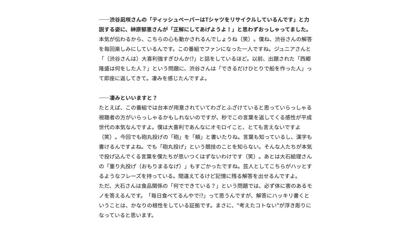 【渋谷凪咲】なぎさ、「トリニクって何の肉!?」での内容を褒められる。