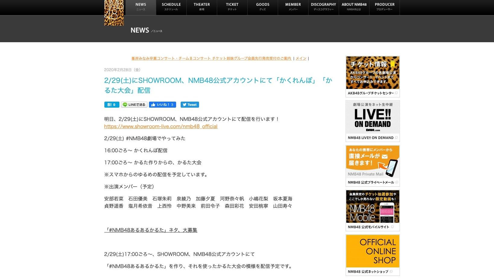 【NMB48】2/29にSHOWROOMで「かくれんぼ」「かるた大会」。「NMB48あるある」も募集中