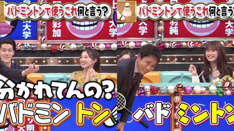 【渋谷凪咲/山田菜々】なぎさ・ななたん出演2月4日放送「トリニクって何の肉!?」♯23の画像
