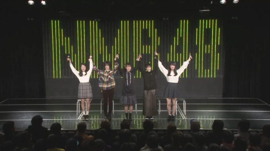 【NMB48】2/2に開催された新YNN「大田莉央奈 壮行会!」の実況と画像など