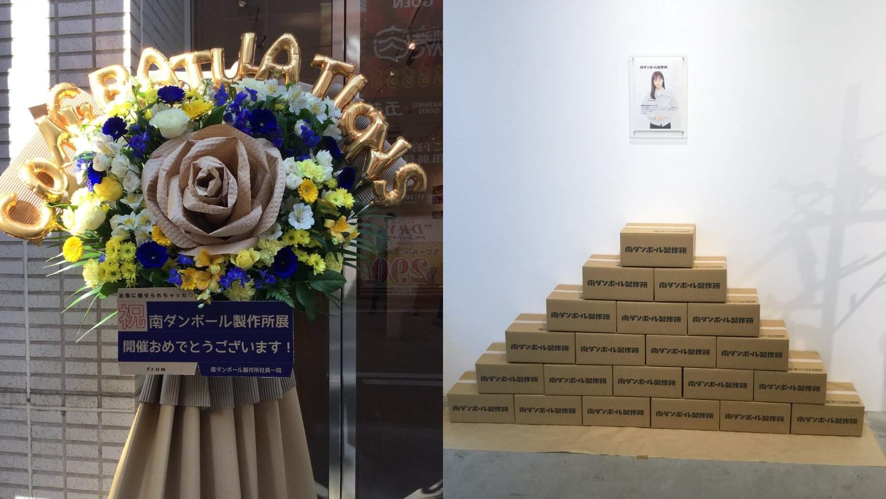 【NMB48】LAUGH & PEACE ART GALLERY「南ダンボール製作所展」レセプションパーティーの様子など