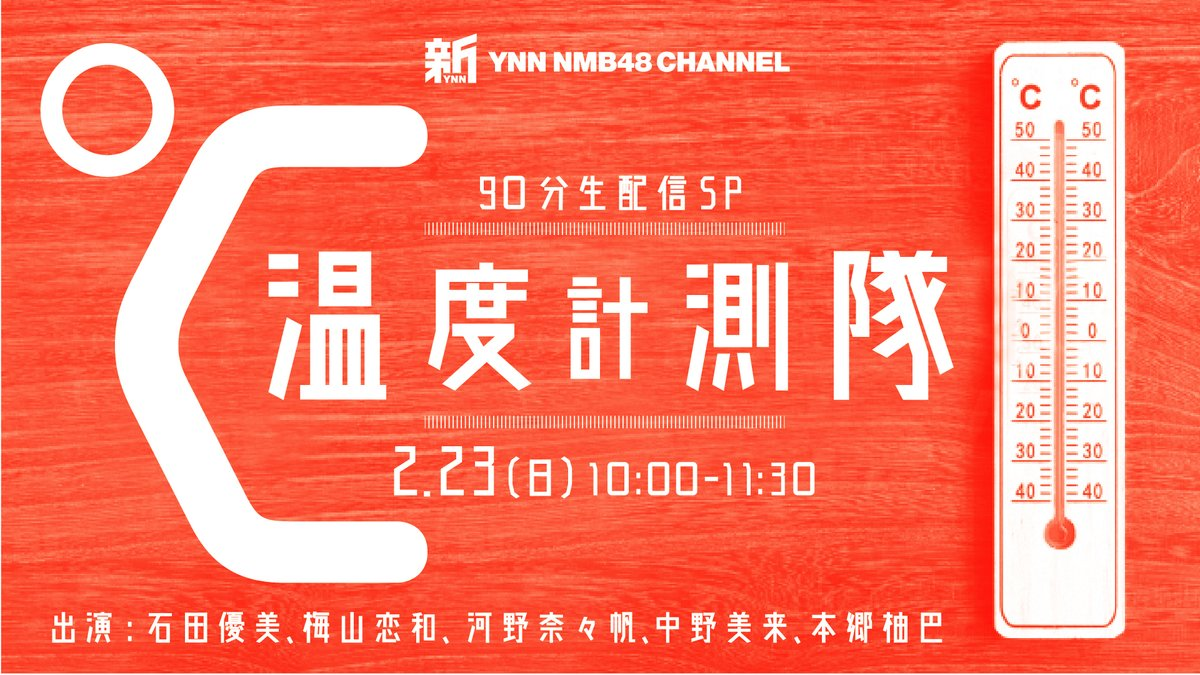 【NMB48】2/23の10時から新YNN で「温度計測隊」の90分生配信
