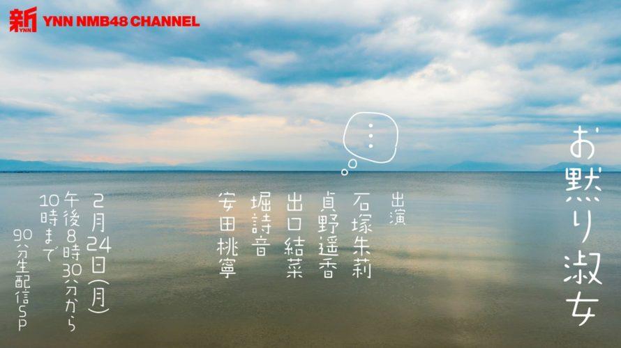 【NMB48】2/24の20:30から新YNN で「お黙り淑女」の90分生配信