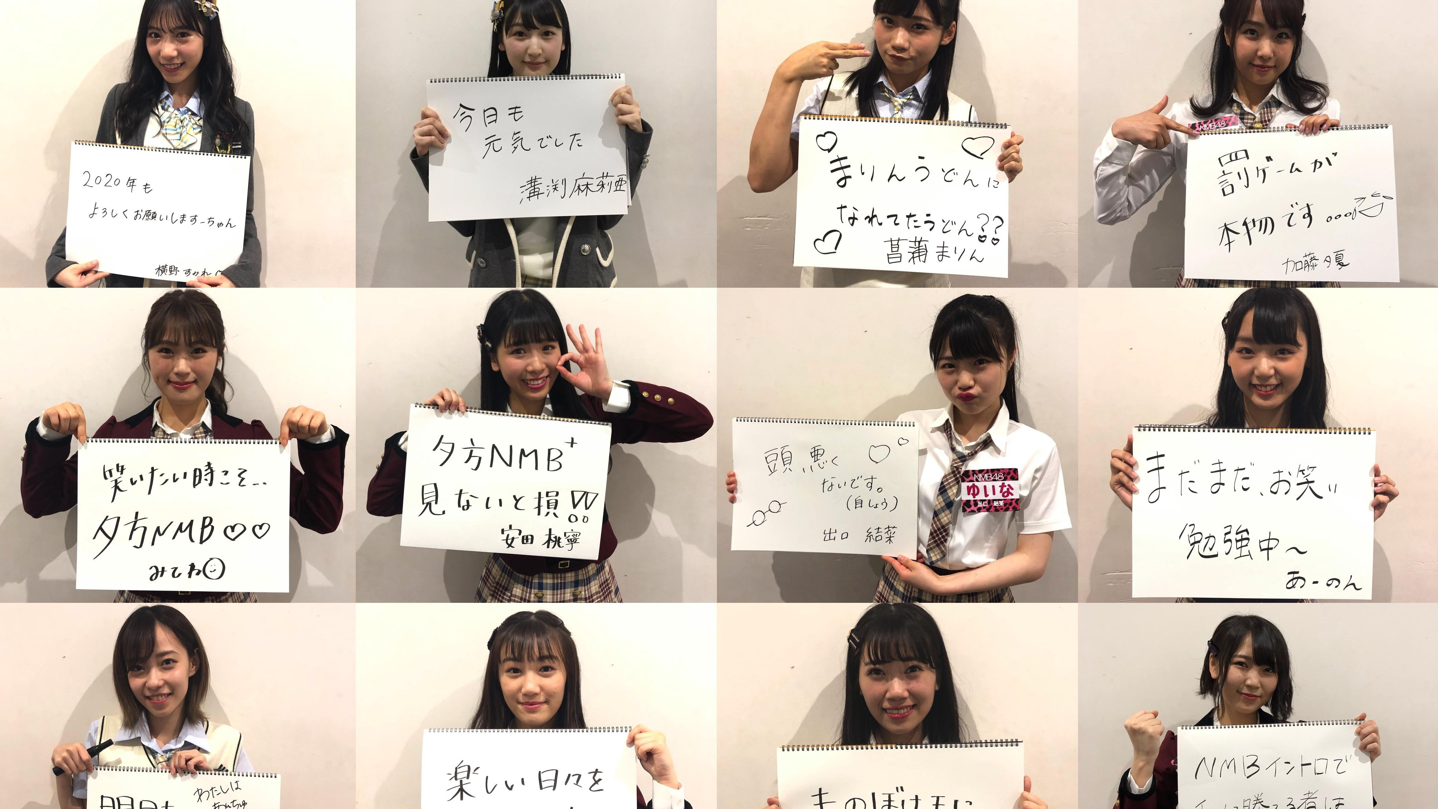 【NMB48】2月20日の「昼方・夕方・夜方」の出演メンバーが発表