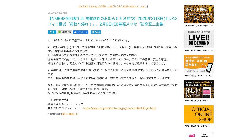 【NMB48】2月8日・9日幕張メッセ「初恋至上主義」個別握手会が延期に