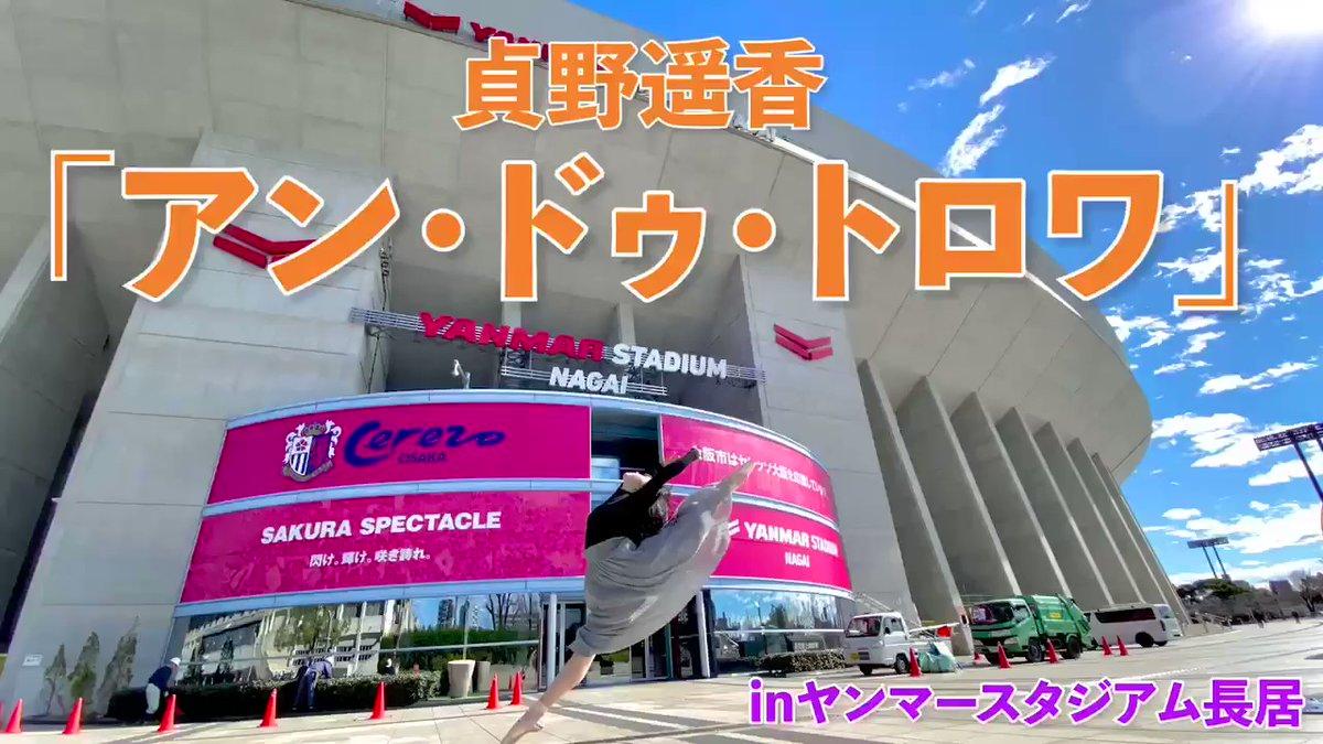 【貞野遥香】はるちゃんの「アン・ドゥ・トロワ ヤンマースタジアム長居」はJリーグ開幕戦もPR
