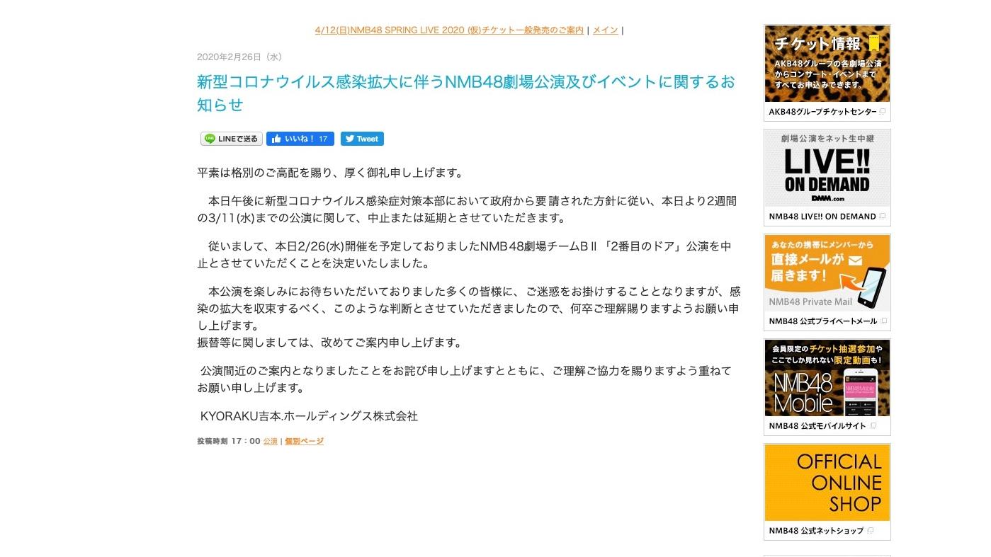 【NMB48】2月26日から3月11日に開催予定だった劇場公演が中止・延期に