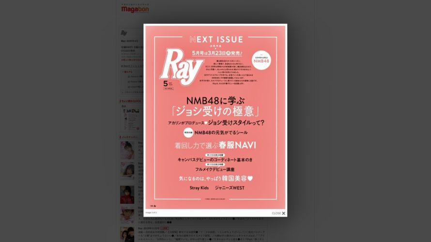 【NMB48】Ray2020年5月号で「NMB48に学ぶ ジョシ受けの極意」
