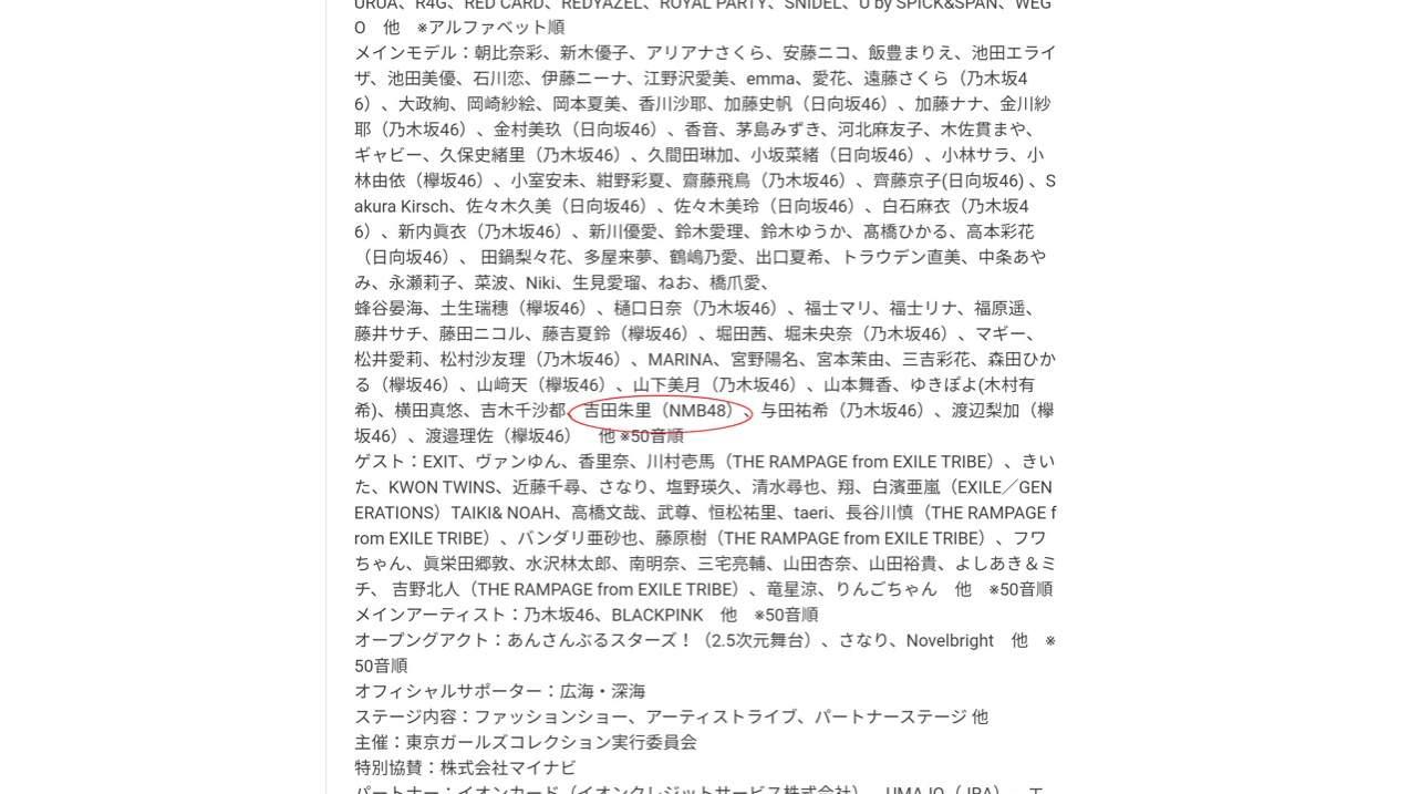 【吉田朱里】アカリンがTGC 2020 S/S に出演する模様