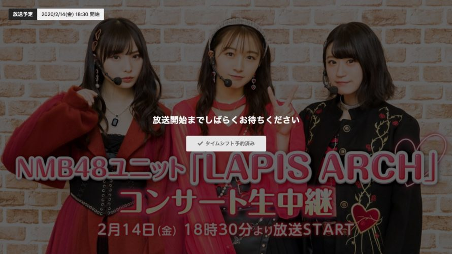 【NMB48】LAPIS ARCH Valentine LIVE 2020 ~Sweet & Bitter Youth~がニコ生で配信