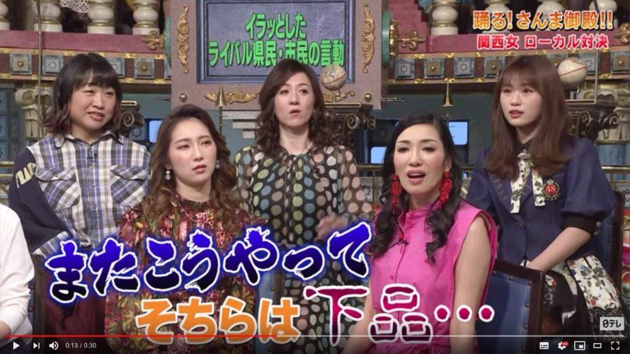 【渋谷凪咲】なぎさが2月25日の「踊る!さんま御殿!!」 に出演。