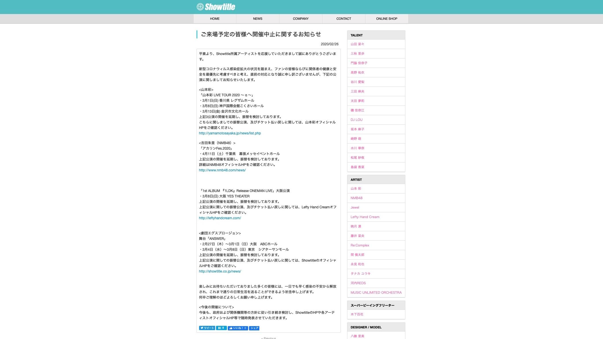 【NMB48】アカリンFes.2020、ちっひー舞台、さや姉ツアーなどの延期がShowtitleから発表