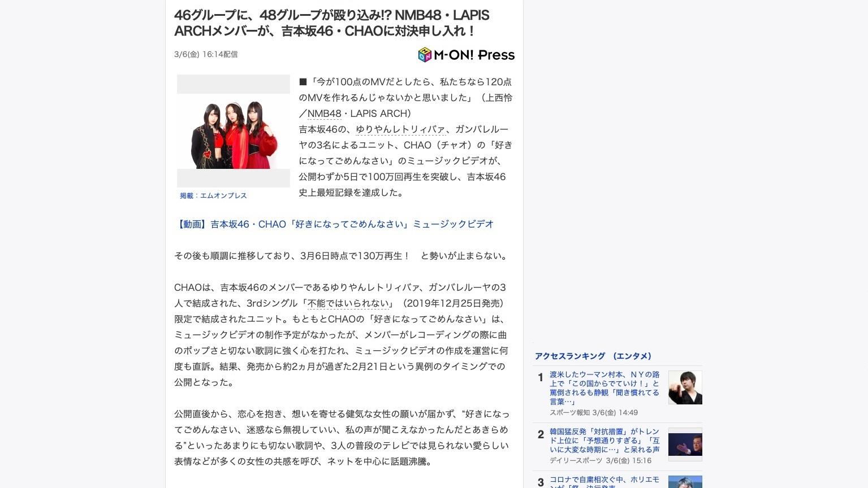 【NMB48】LAPIS ARCHが吉本坂46・CHAO「好きになってごめんなさい」をカバー