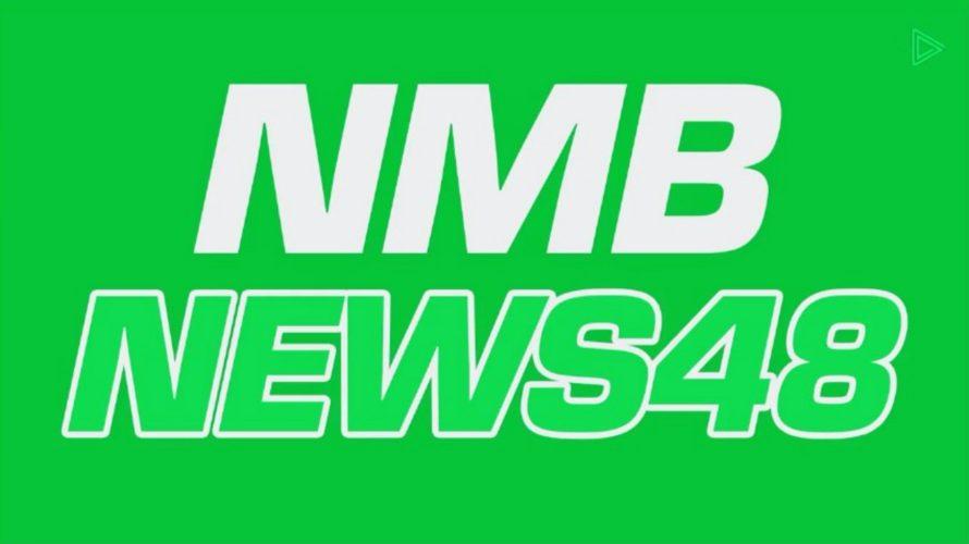 【NMB48】3月29日に17時からLINELIVE「NMB NEWS48」が配信。大事なお知らせ有り