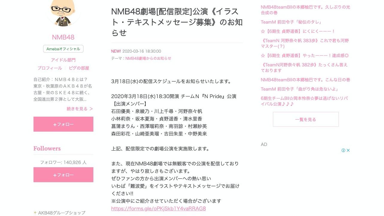 【NMB48】3月18日に配信限定で「N Pride」公演を開催。イラスト・テキストメッセージを募集