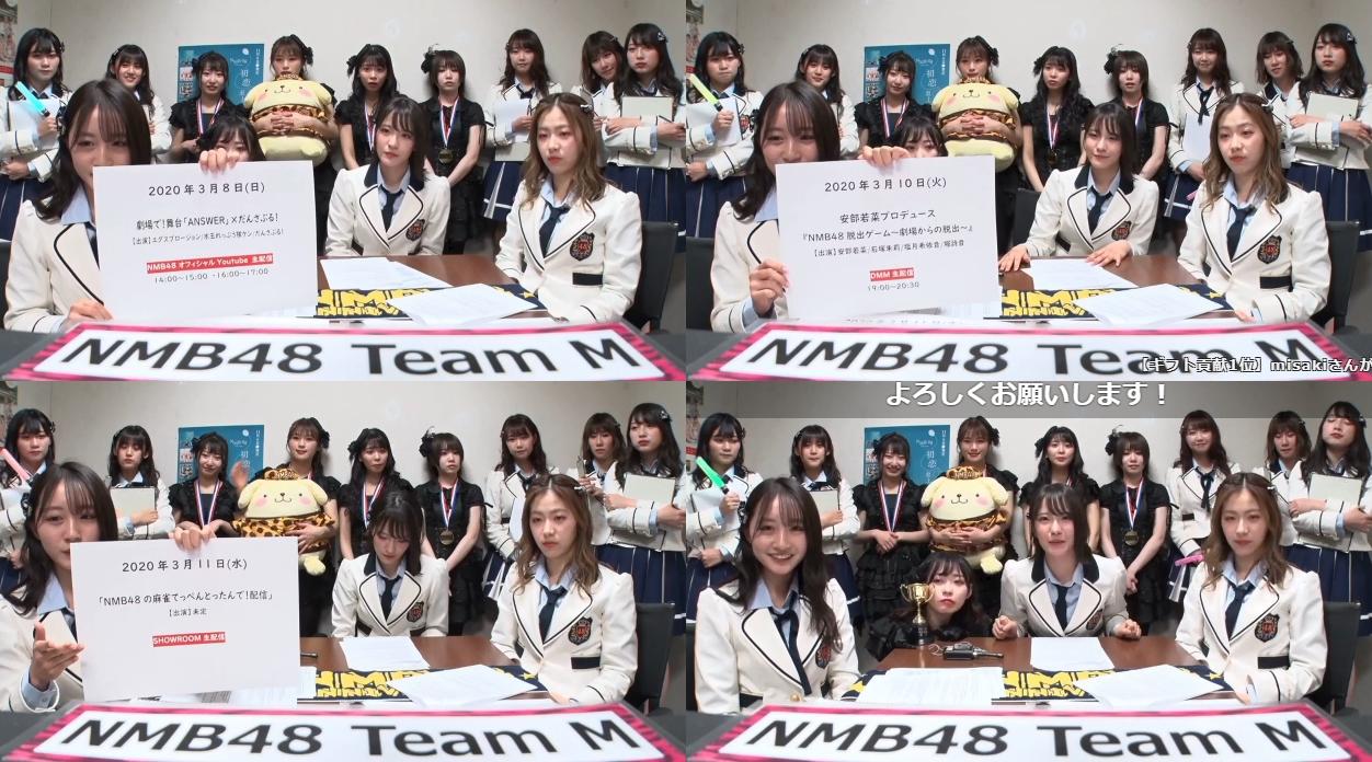 【NMB48】3/8に「ANSWER×だんさぶる!」3/10に「安部若菜プロデュース脱出ゲーム」3/11に「NMB48の麻雀てっぺんとったんで!」の配信企画