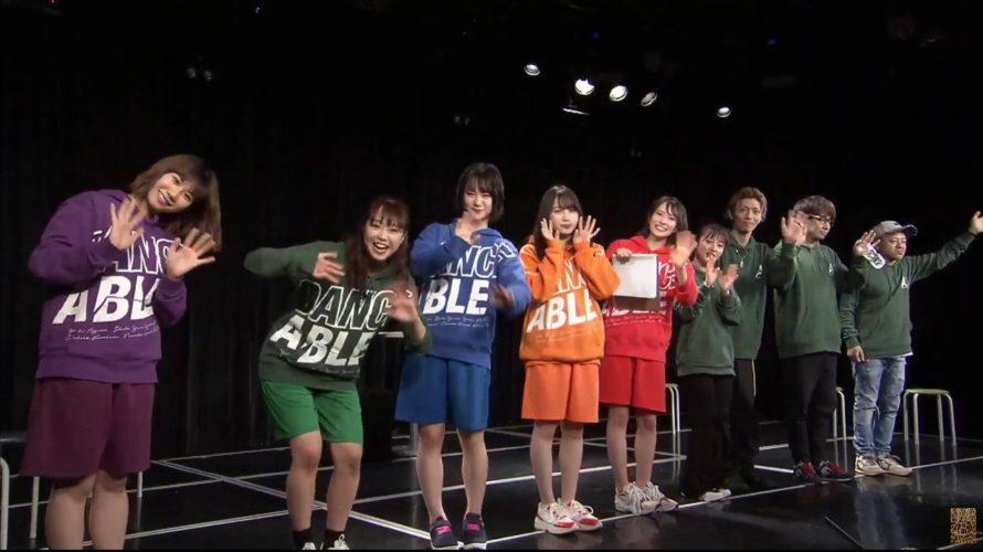 【NMB48】2020.3.8「舞台「ANSWER」×だんさぶる!第2部」の画像