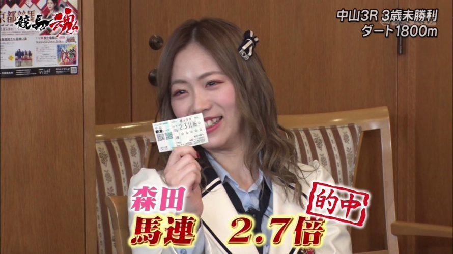 【森田彩花】あやてぃん出演 3月21日放送「競馬魂」#8の画像