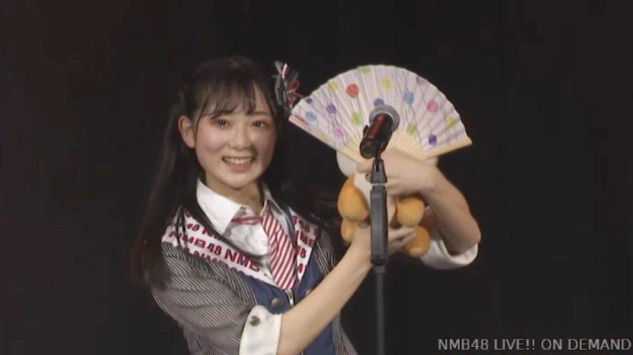 【NMB48】2020.3.24「難波愛〜今、小嶋が思うこと〜」公演・なんば女学院お笑い部「NMB48モノボケ」の回答