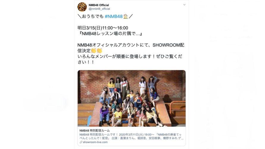 【NMB48】3/15(日)11:00〜16:00にNMB48 SHOWROOMで『NMB48レッスン場の片隅で…』を配信
