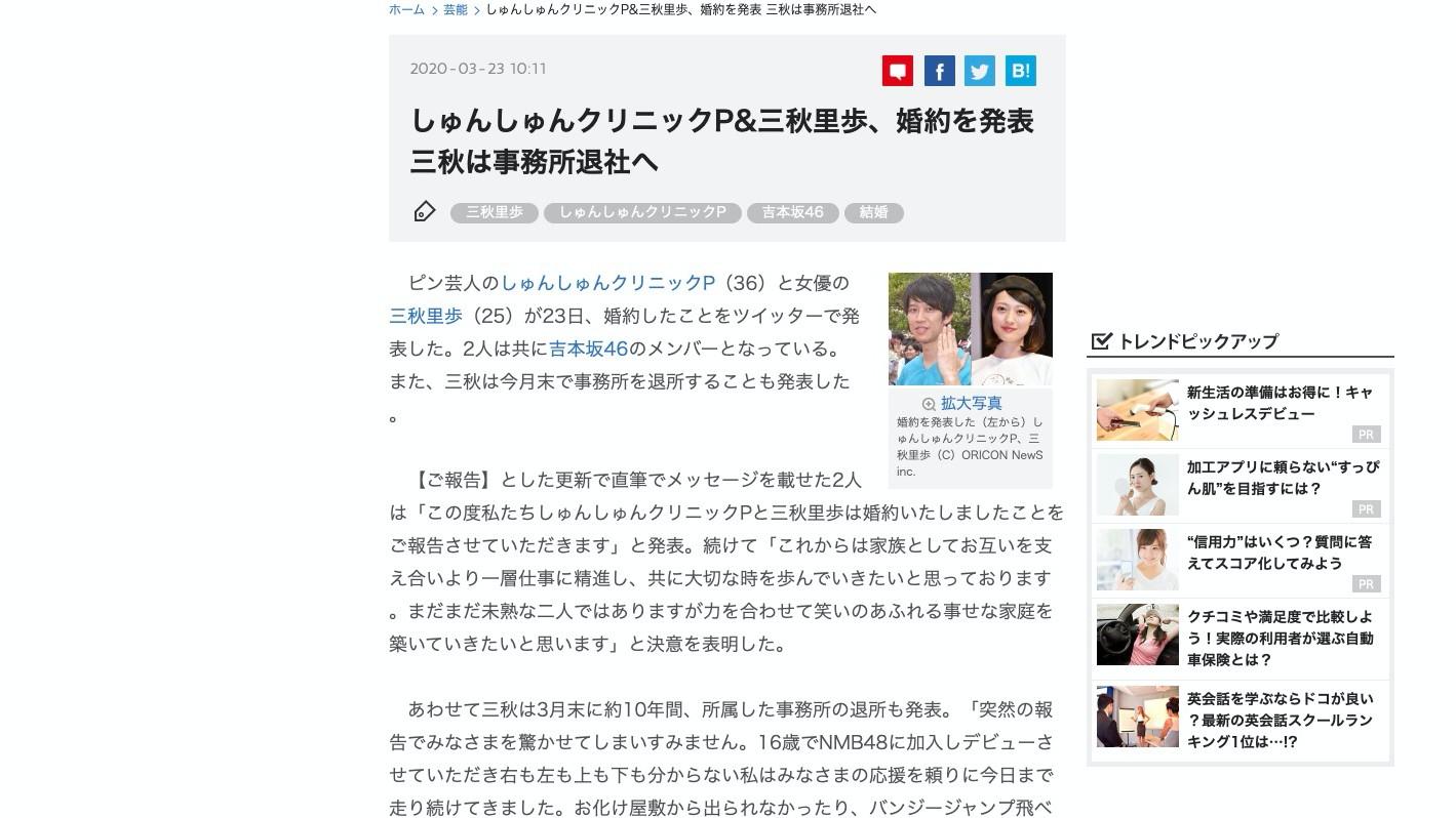 【三秋里歩】りぽぽがしゅんしゅんクリニックPさんと婚約発表。おめでとー!