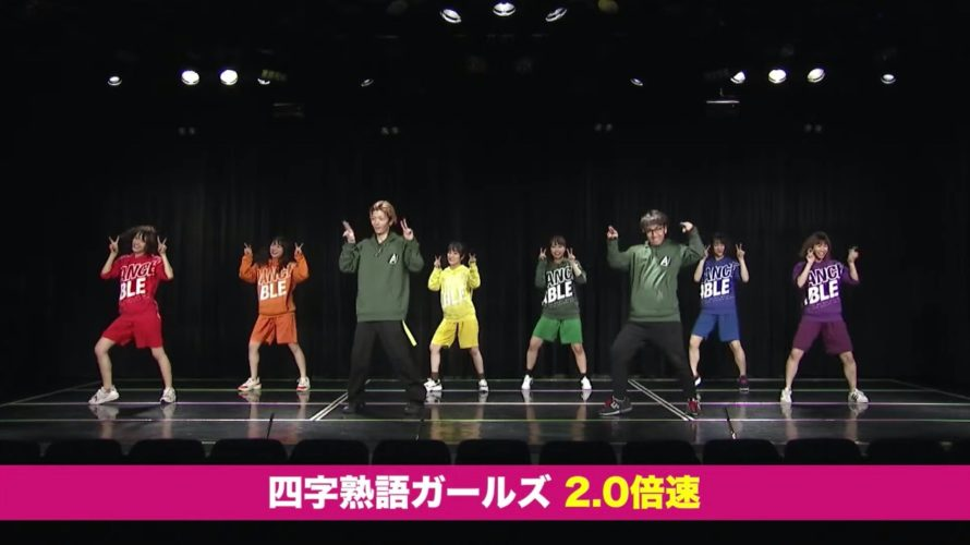 【NMB48】だんさぶる!とエグスプロージョンさんのコラボ動画が両チャンネルで公開