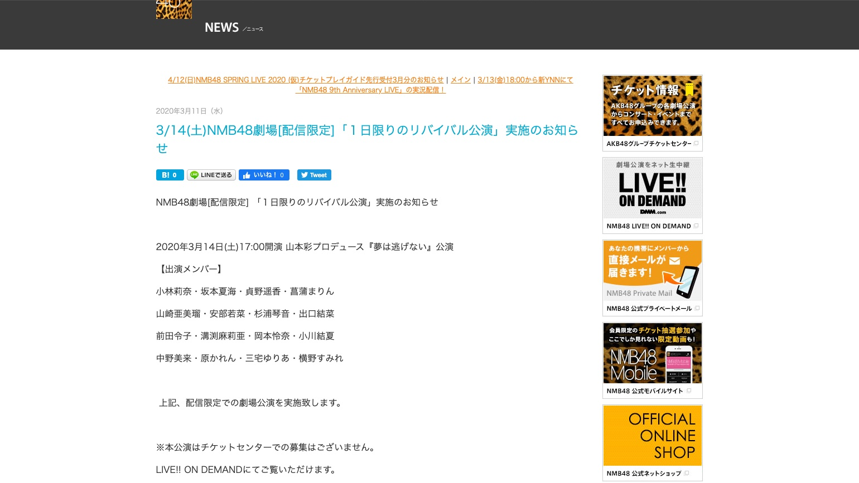【NMB48】3月14日に山本彩プロデュース『夢は逃げない』公演が配信限定1日限りのリバイバル