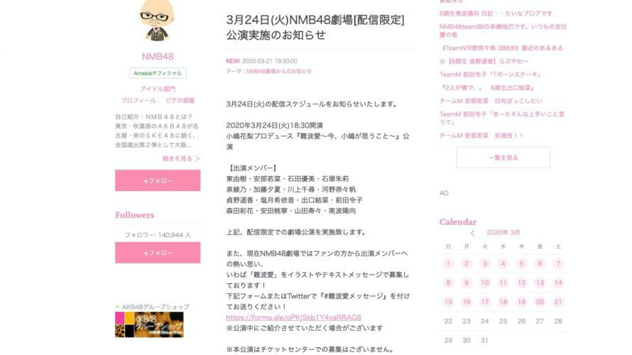 【南波陽向】ひなちょが3月24日の配信限定「難波愛~今、小嶋が思うこと~」で公演復帰