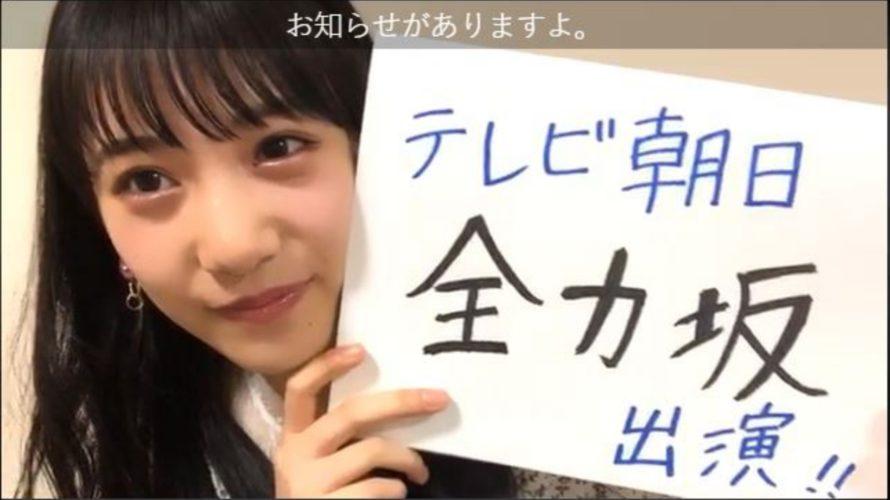 【横野すみれ】すーちゃんがテレビ朝日の「全力坂」に出演
