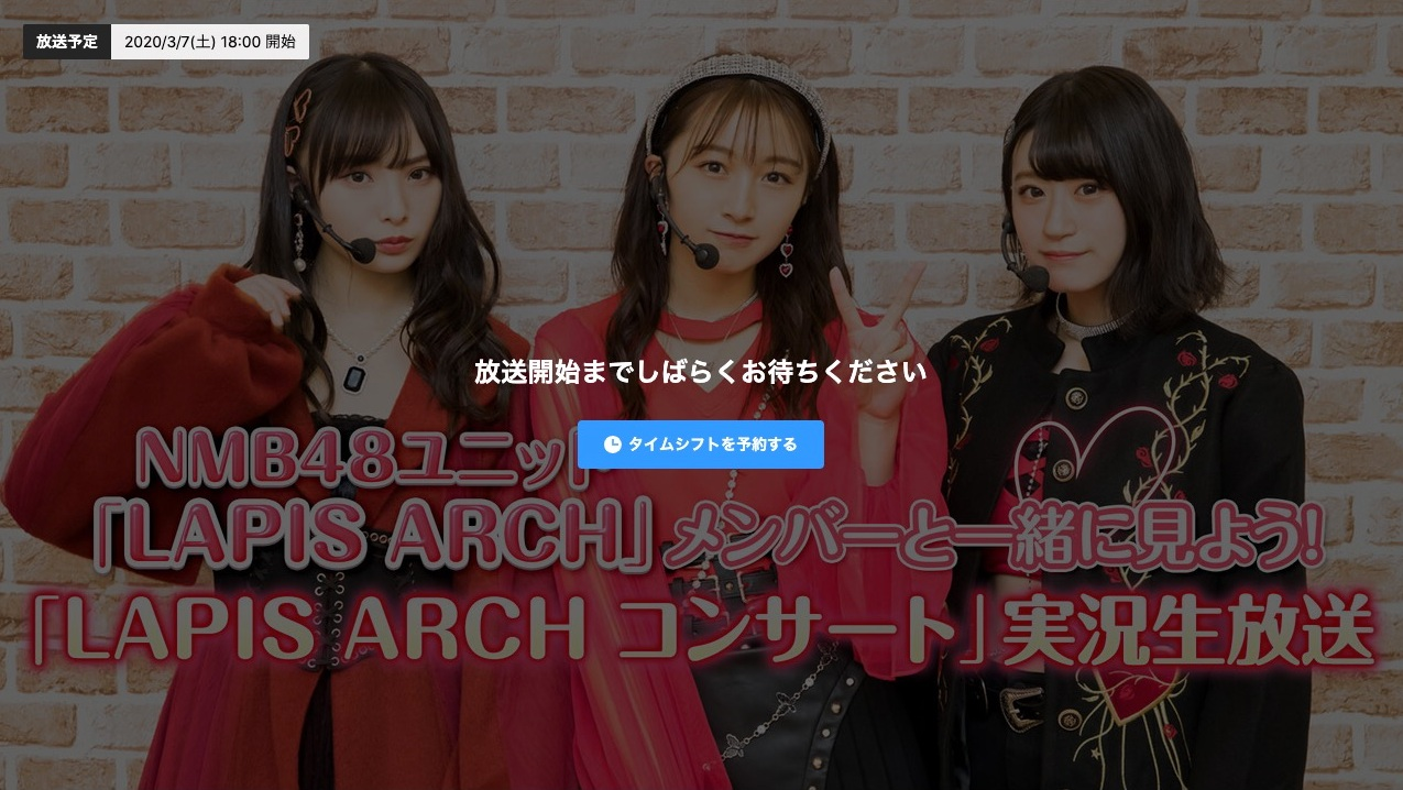 【NMB48】3月7日にニコ生で「LAPIS ARCH Valentine LIVE 2020 実況生放送」が決定