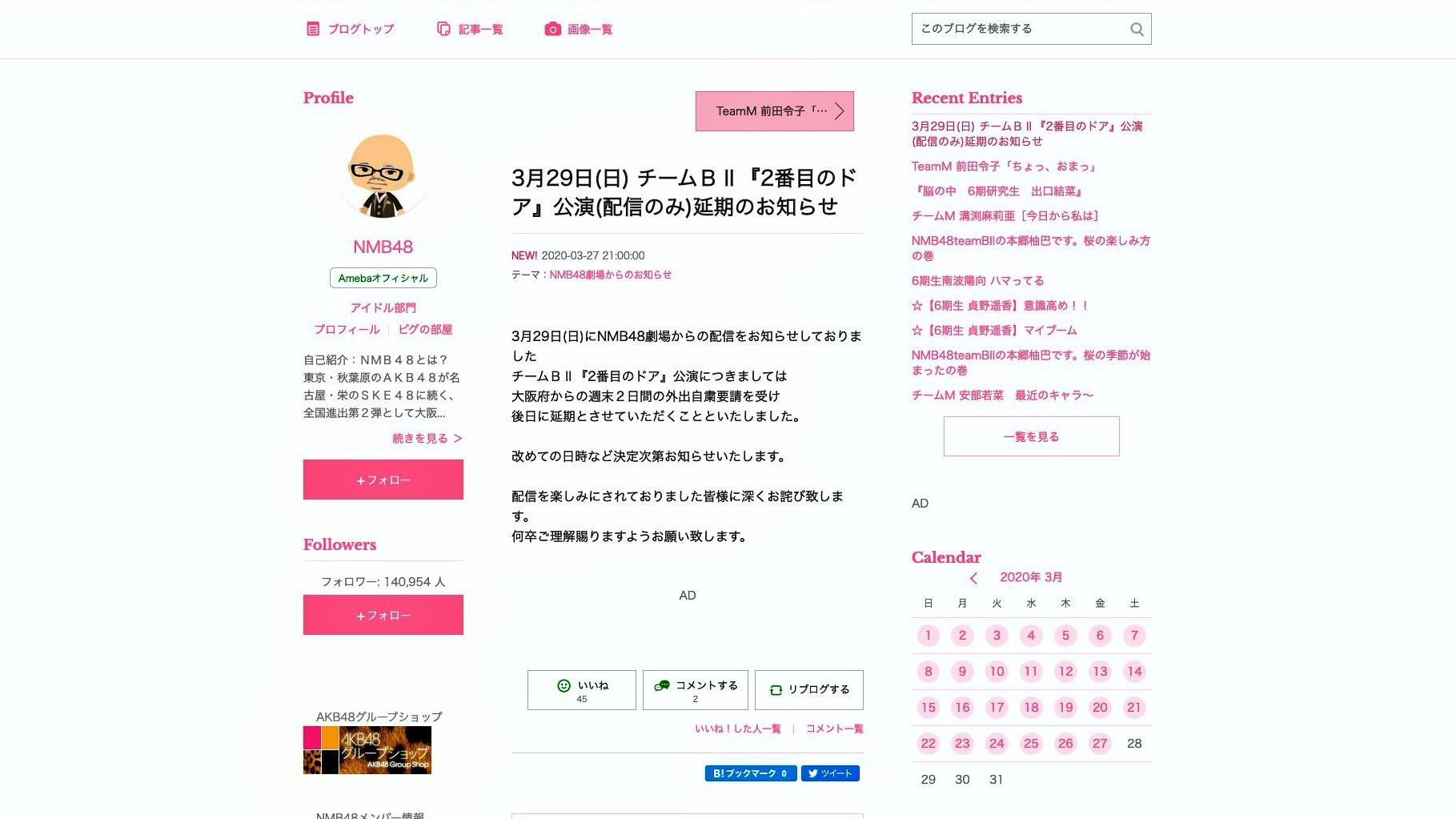 【NMB48】3月29日に予定されていた配信限定「2番目のドア」公演が延期に。
