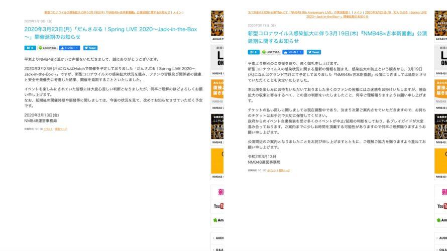 【NMB48】「だんさぶる!Spring LIVE 2020~Jack-in-the-Box~」・「NMB48×吉本新喜劇」が延期に