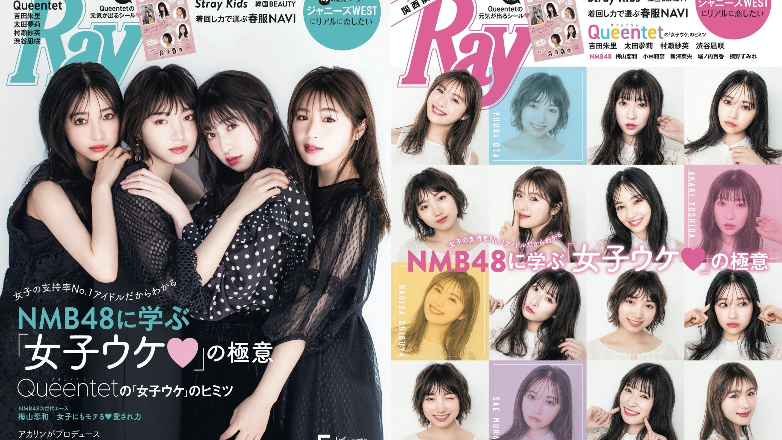 【NMB48】3/23発売Ray5月号のQueentet登場が正式に発表