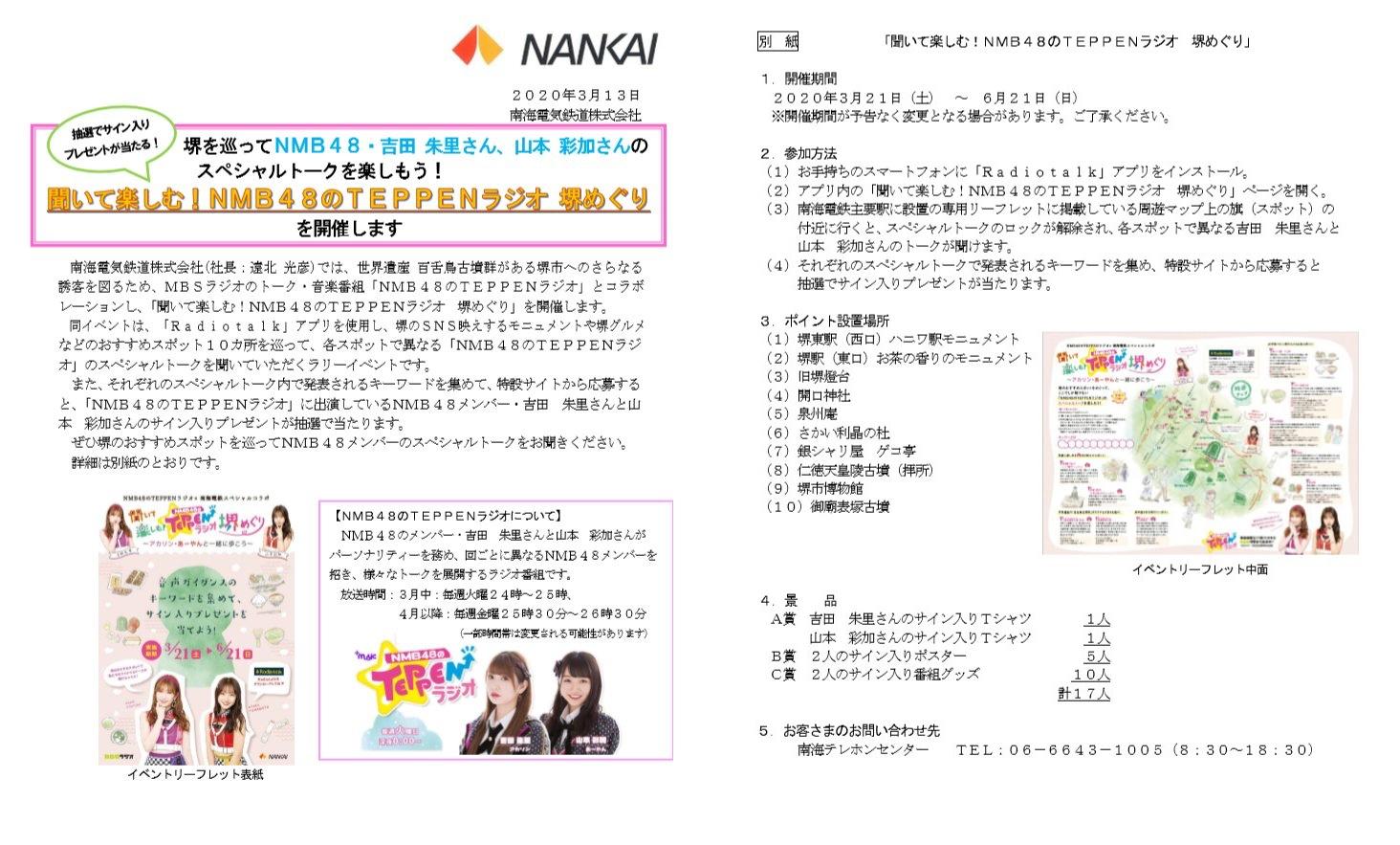 【NMB48】3月21日から南海とのコラボで「NMB48のTEPPENラジオ 堺めぐり」。