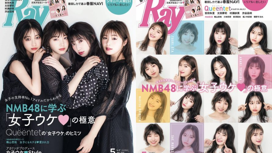 【NMB48】Queentetが登場するRay5月号がなかなか好調な模様