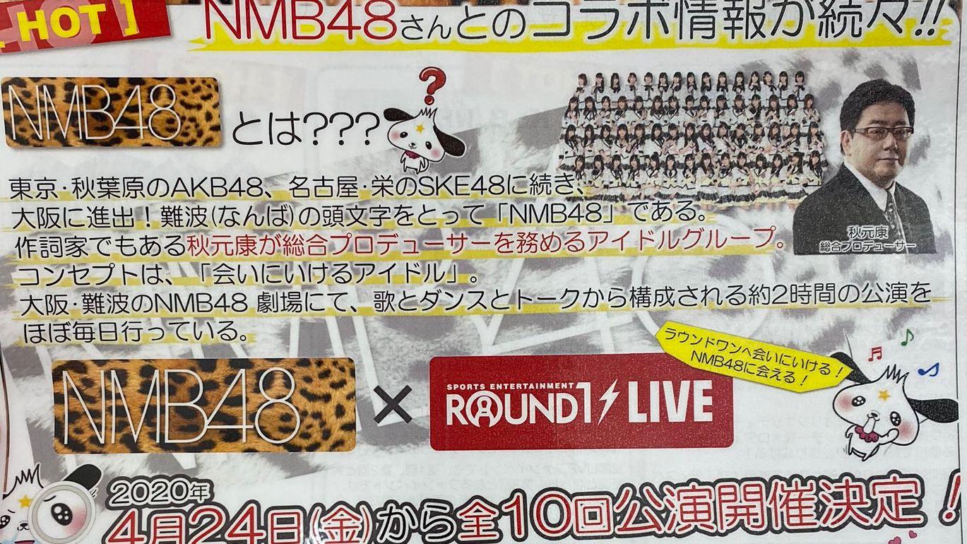 【NMB48】「NMB48×ROUND1」コラボイベントが2020年4月に開催予定