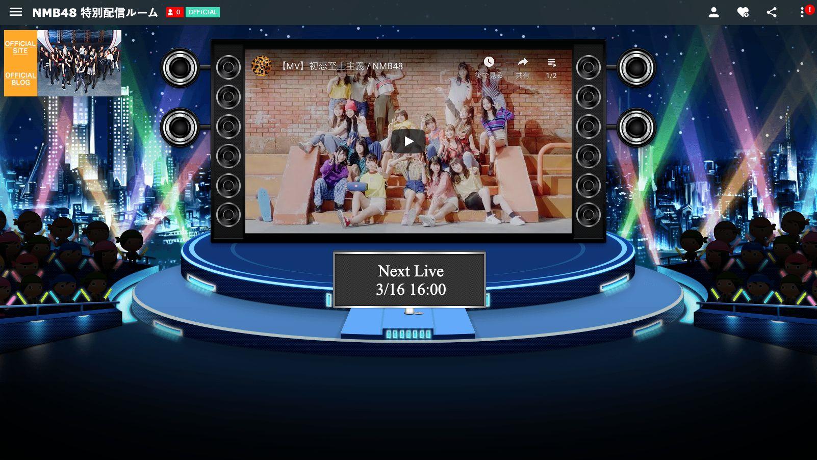 【NMB48】3月16日の16時からSHOWROOMで「NMB48 D3vs6K」が配信