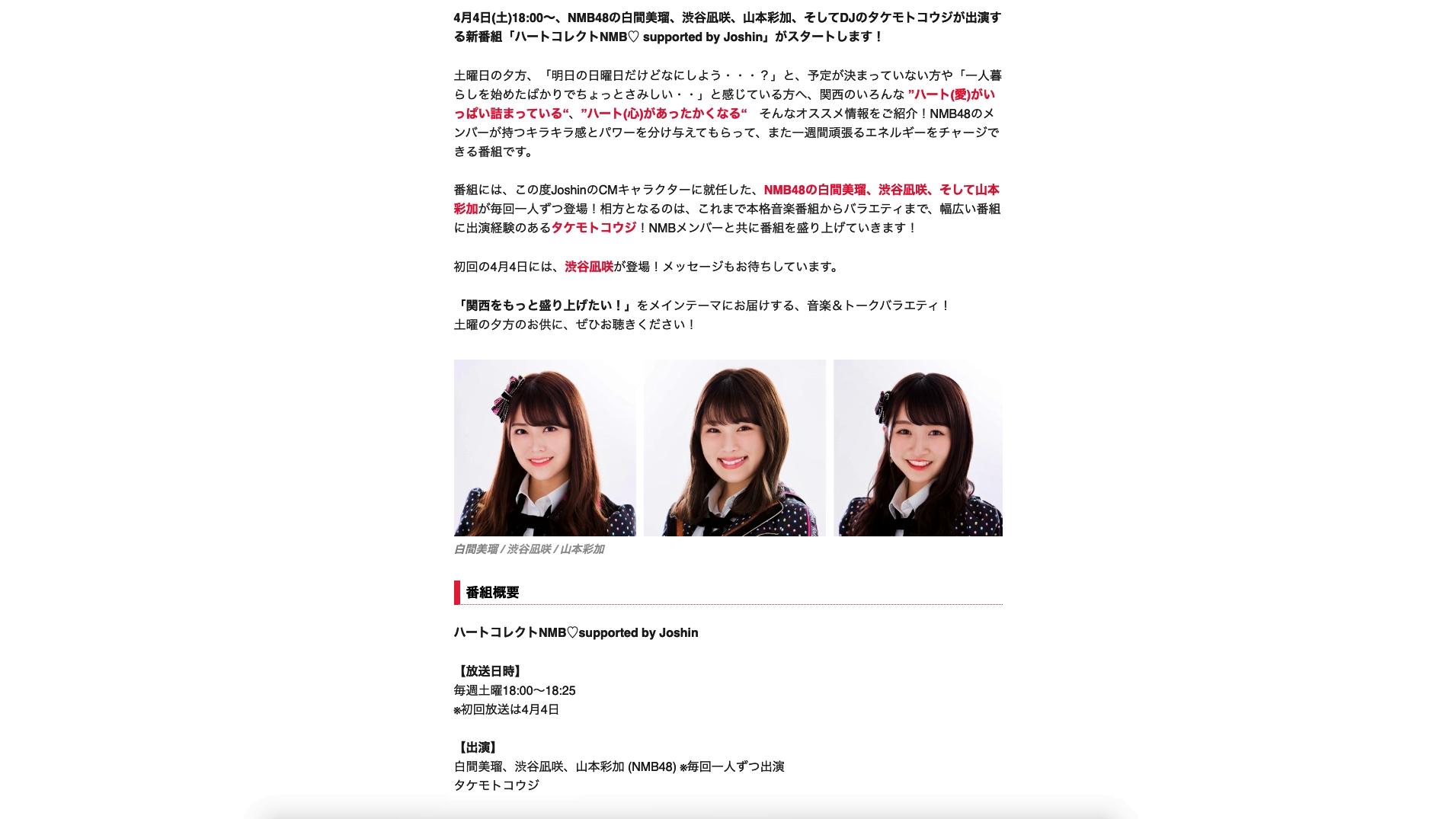 【NMB48】4月4日からFM OH!で新番組「ハートコレクトNMB♡ supported by Joshin」がスタート