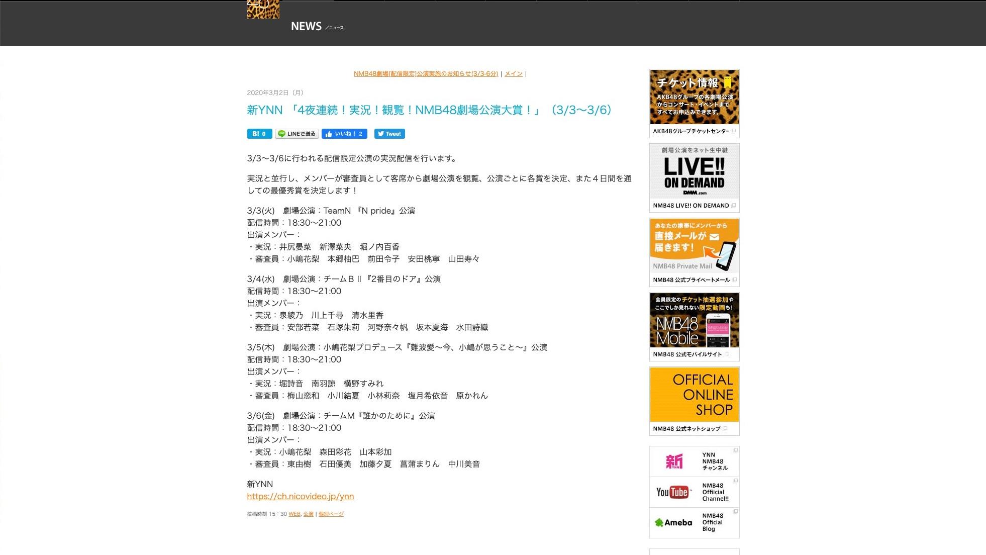 【NMB48】新YNNで「4夜連続!実況!観覧!NMB48劇場公演大賞!」を開催