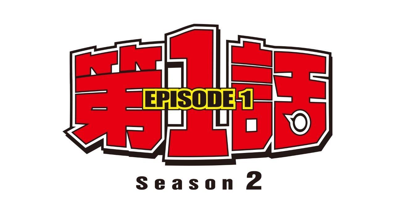 【NMB48】「第1話・Season2」が4/12からスタート。3/19の20時から事前番組がライブ配信