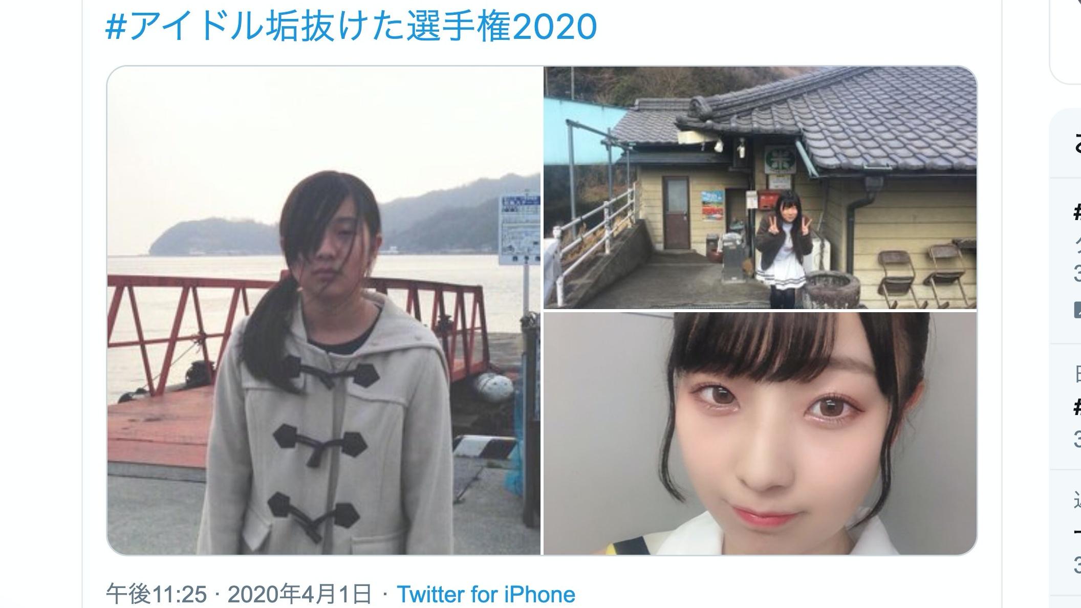 【安部若菜】わかぽんの「#アイドル垢抜けた選手権2020」がなかなか強い