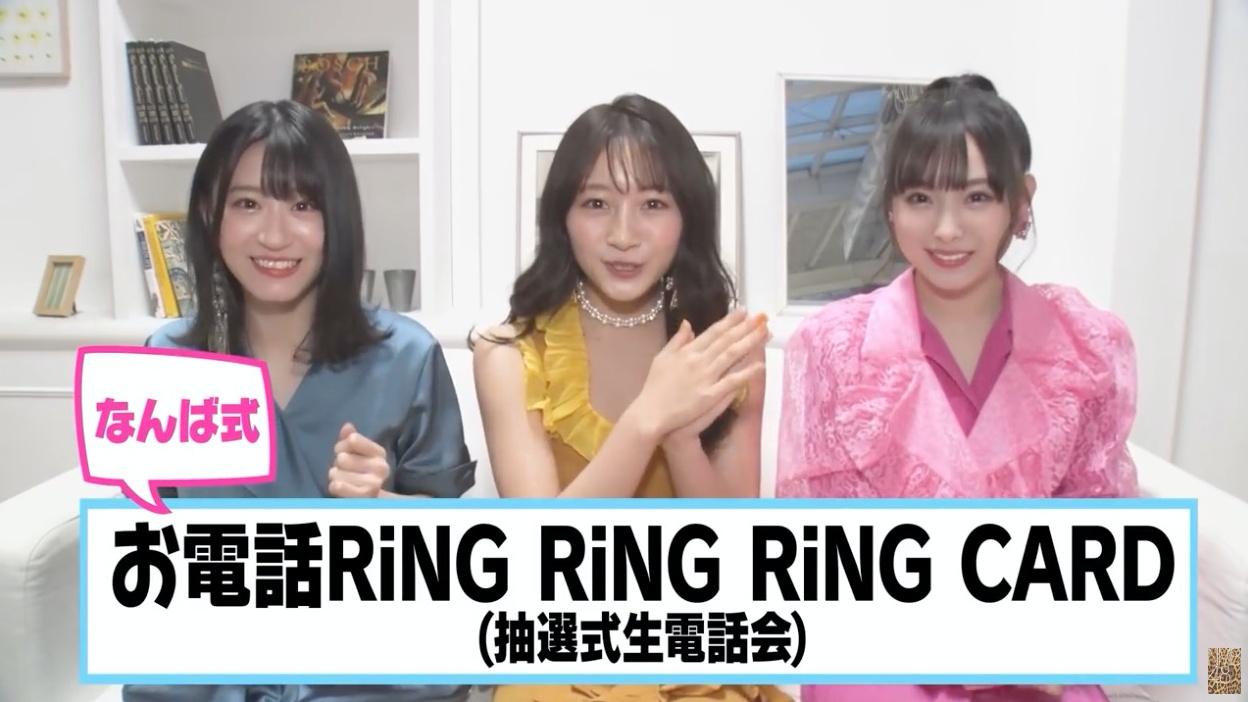 【NMB48】23rdシングルで新企画「なんば式お電話RiNG RiNG RiNG CARD」が登場