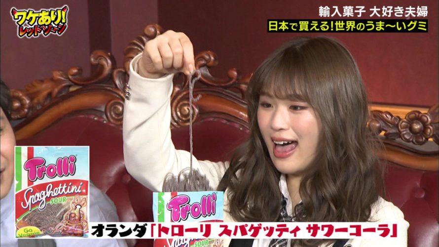 【渋谷凪咲】なぎさが出演 3/29「ワケあり!レッドゾーン」の画像。輸入菓子ゾーン1週目