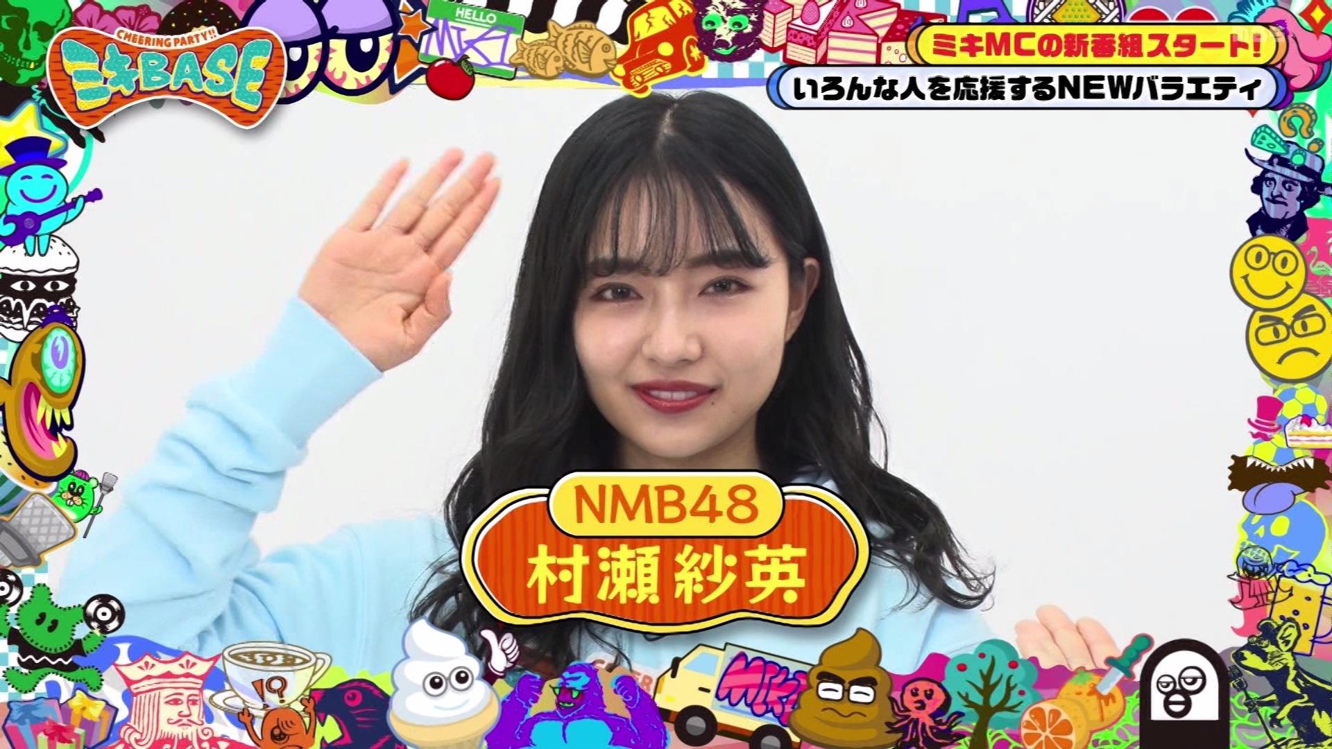 【村瀬紗英】さえぴぃ出演・4月1日に放送「ミキBASE」の画像