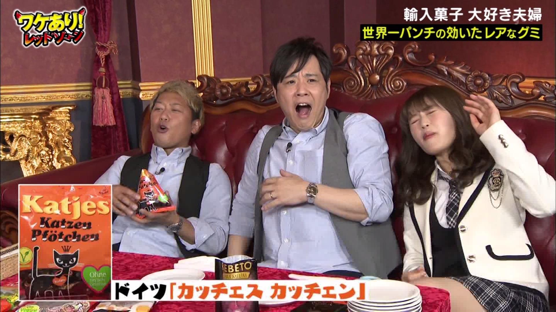 【渋谷凪咲】なぎさが出演した4/4の「ワケあり!レッドゾーン」の画像。輸入菓子ゾーン2週目