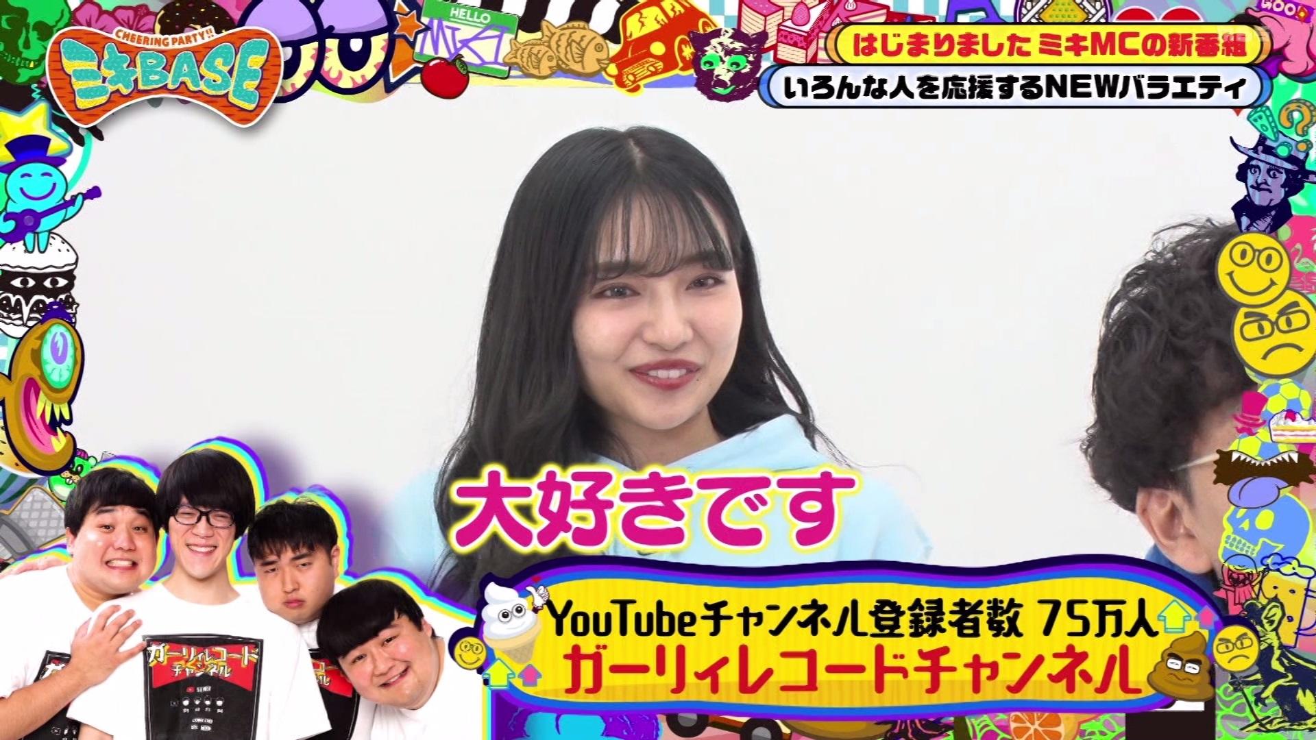 【村瀬紗英】さえぴぃ出演 4月8日放送「ミキBASE」#2の画像