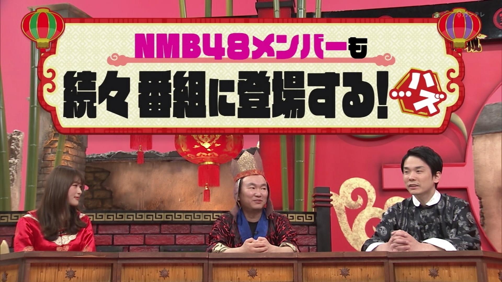 【NMB48】4月10日に放送された「かまいたちの机上の空論城」#1の画像
