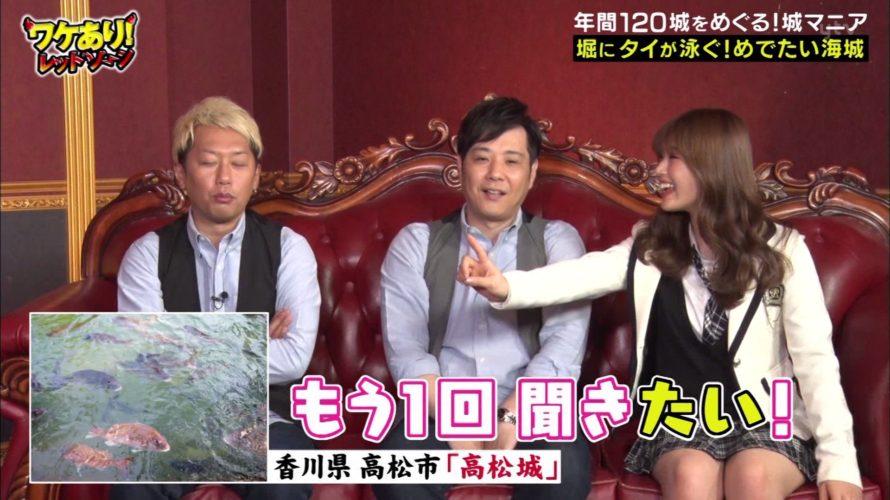 【渋谷凪咲】なぎさ 出演 4/18放送「ワケあり!レッドゾーン」の画像。城ゾーン後編