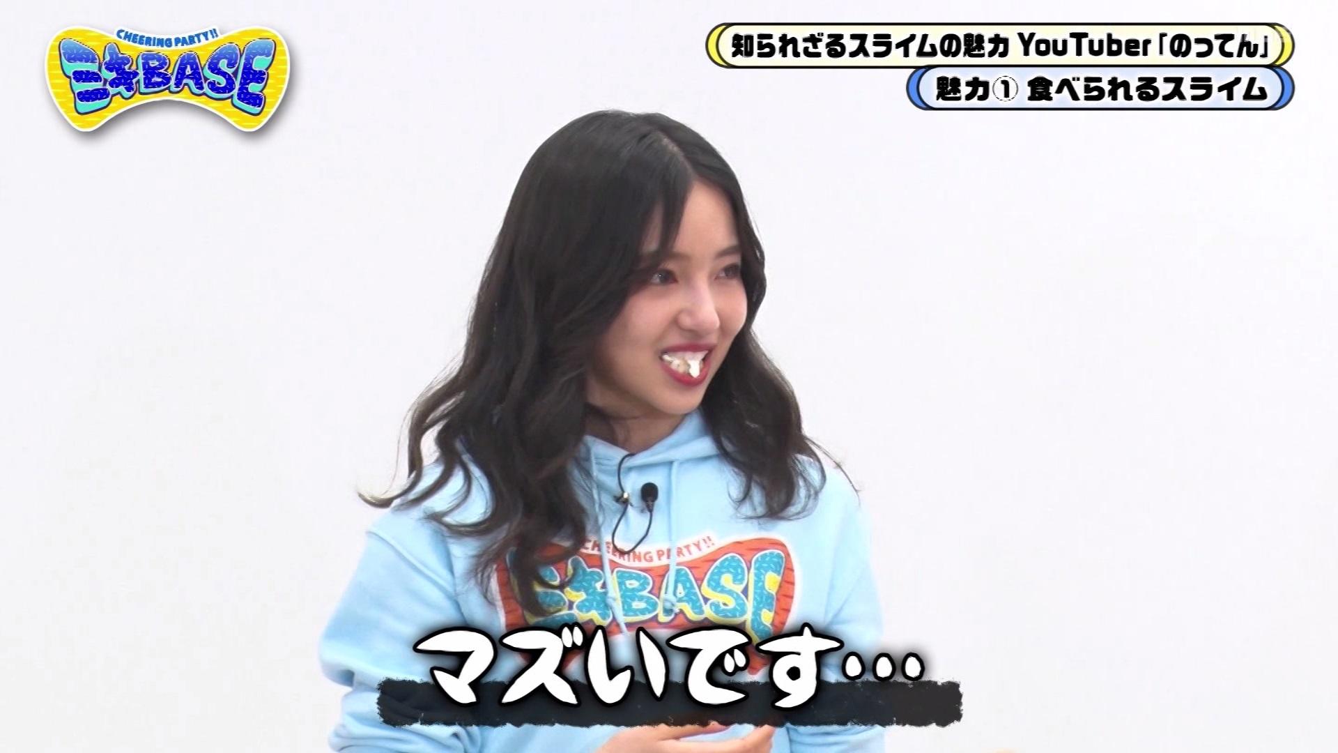 【村瀬紗英】さえぴぃ出演 4月29日放送「ミキBASE」♯5の実況と画像など。スライム後編