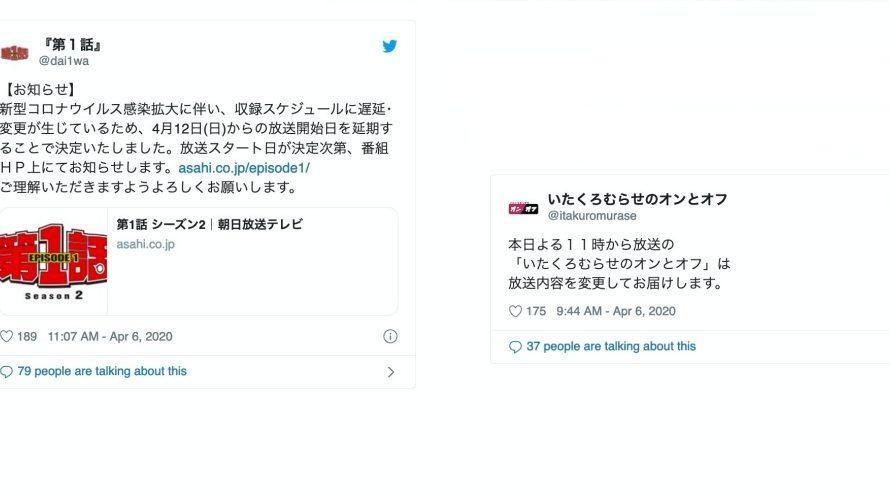 【NMB48】「いたくろむらせのオンとオフ」・「第1話」の番組放送予定が変更に。
